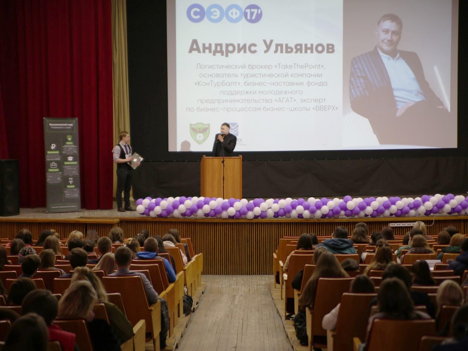 В ИПМЭиТ прошел Студенческий Экономический форум