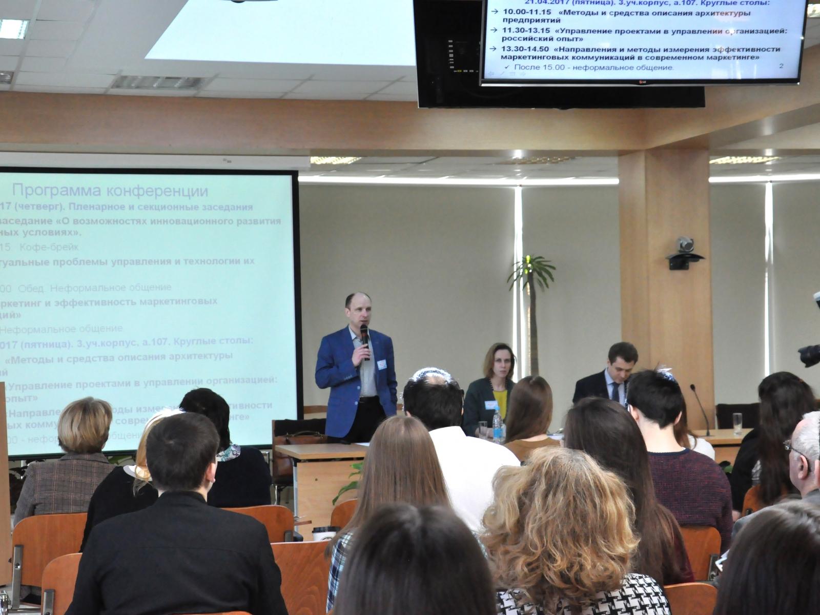 Конференция «Стратегическое управление организациями: технологии управления»