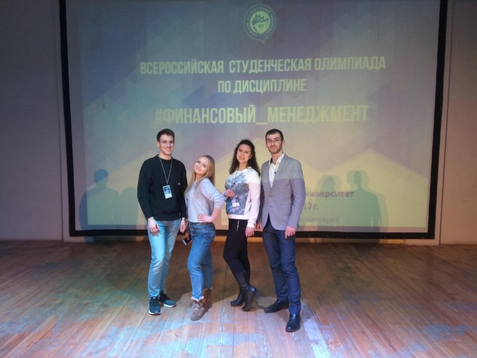 Студенты ВШГиФУ приняли участие в олимпиаде по финансовому менеджменту