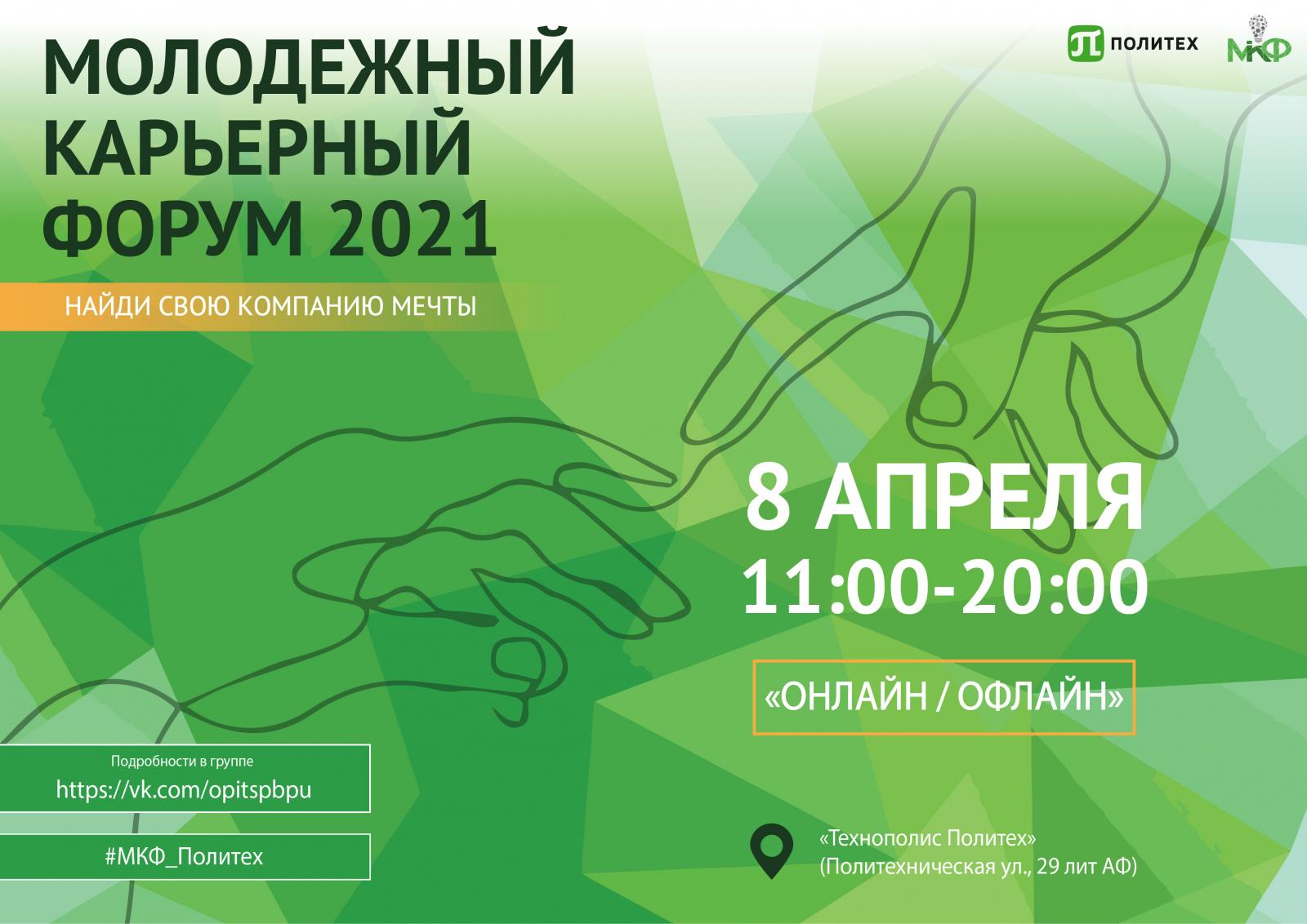 Открыта регистрация на VII Молодёжный Карьерный Форум!