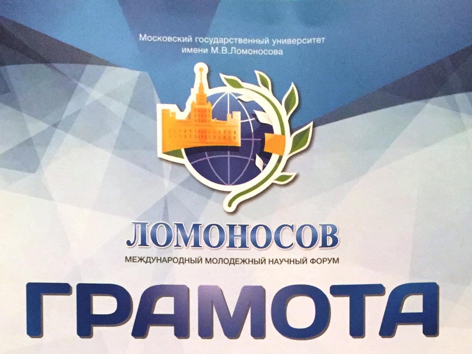 Доклады студенток ИПМЭиТ признаны лучшими на Международной конференции «Ломоносов 2017»
