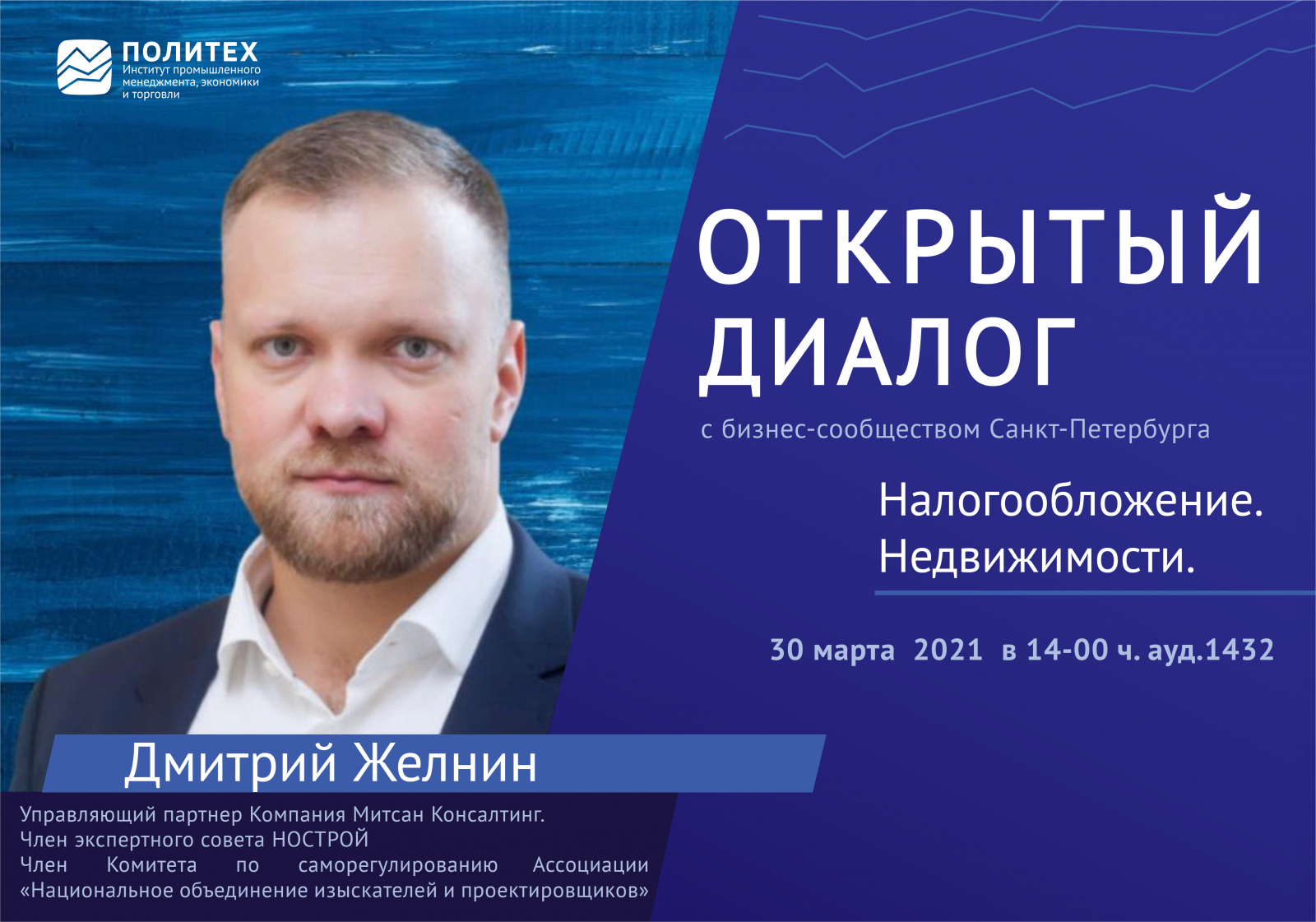 Открытые диалоги с бизнес-сообществом Санкт-Петербурга: Дмитрием Желниным
