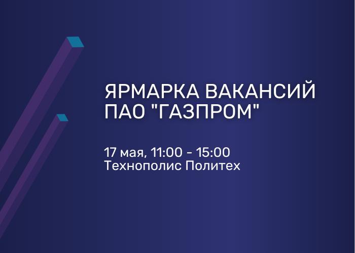 Карьера в ПАО «Газпром» начинается с #ПолитехПетра
