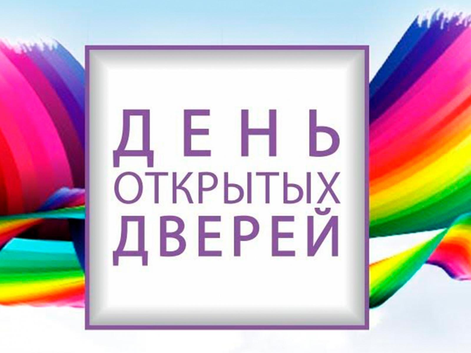 День открытых дверей Международной высшей школы управления