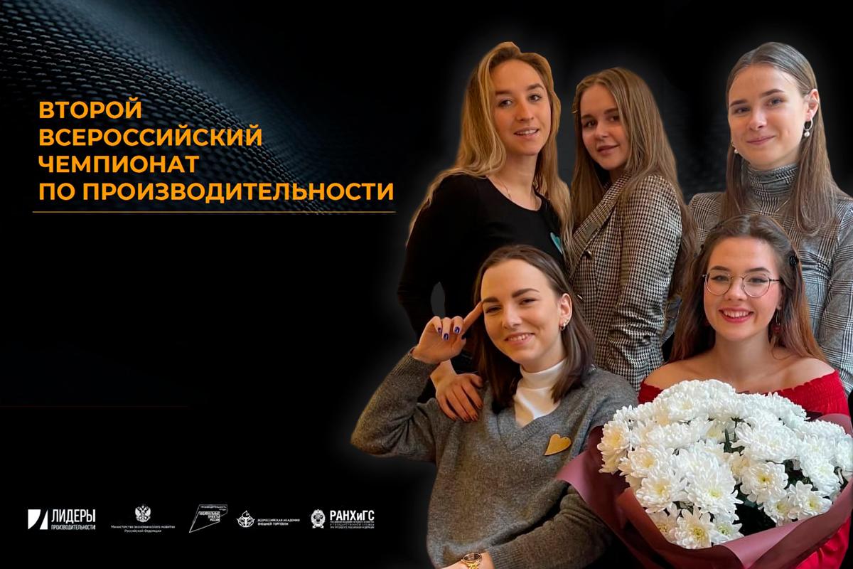 Студенческая команда ВШПМ на Втором всероссийском чемпионате производительности: конкурсный отбор пройден!