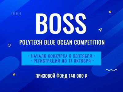 Стартовал конкурс предпринимательских идей The Blue Ocean Open Polytech Entrepreneurship Competition