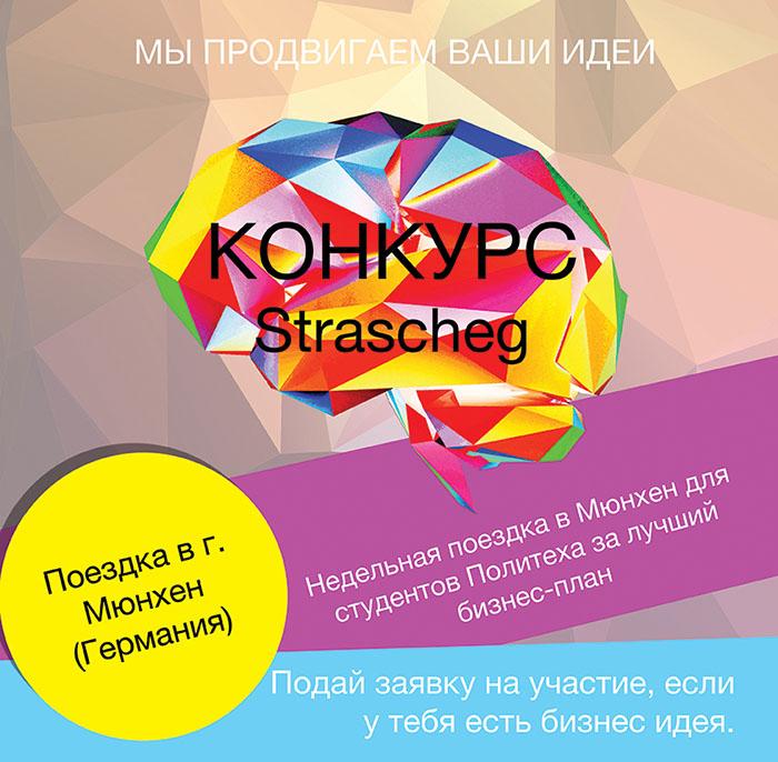 Конкурс на премию Strascheg за лучший бизнес-план