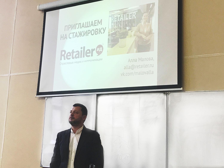 Генеральный директор ИД RETAILER Даниил Сомов рассказал студентам о рынке розничной торговли