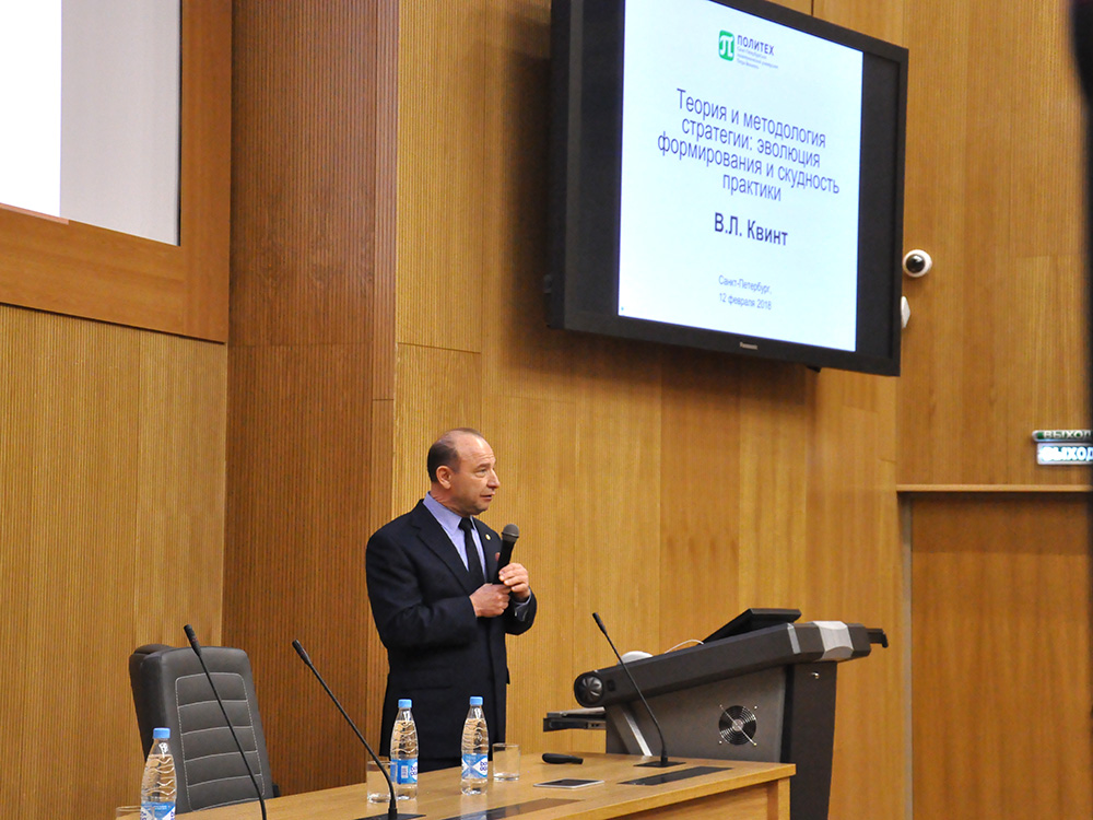 Профессор МГУ В.Л. Квинт рассказал о теории и методологии стратегии