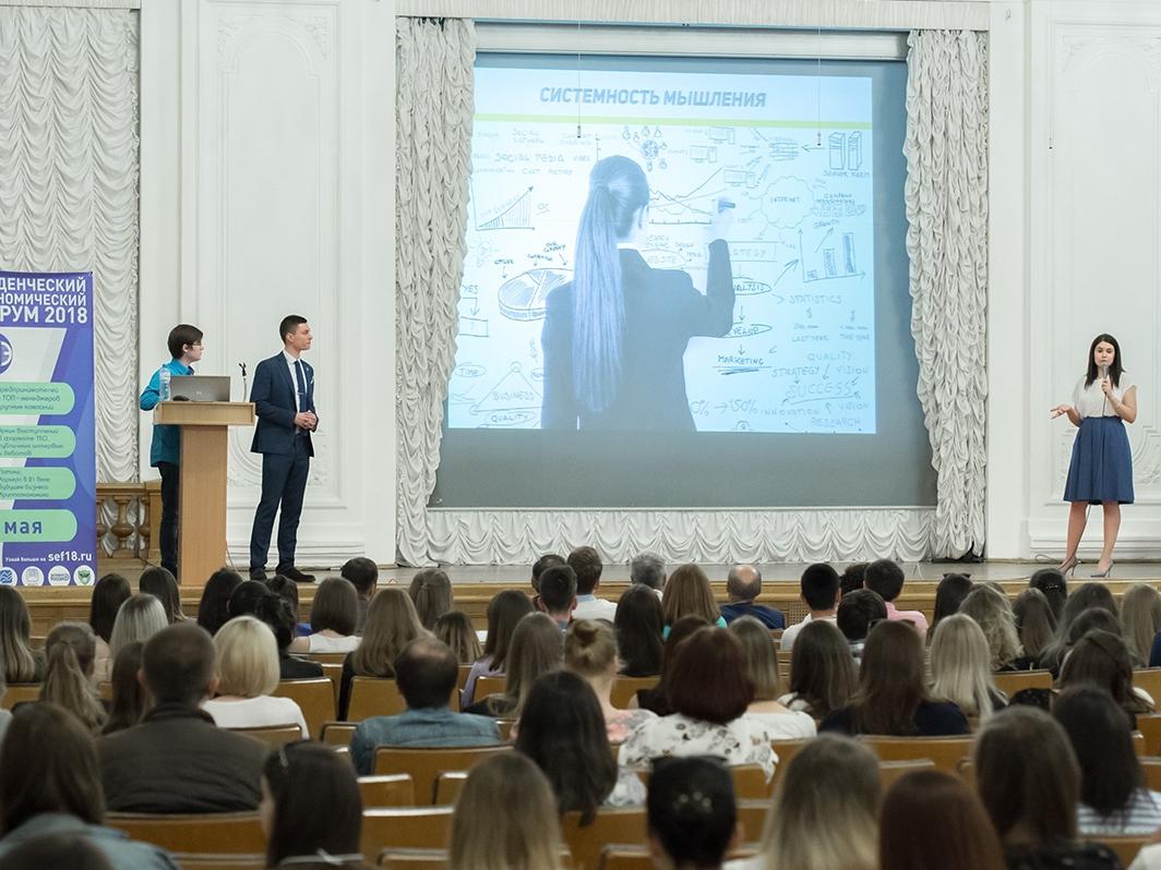 Студенческий экономический форум: секреты успеха от предпринимателей