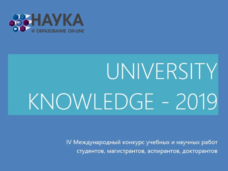 ВШСТ – 1 место в UNIVERSITY KNOWLEDGE-2019