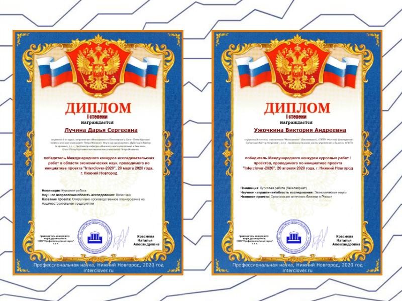 Радуемся за победу студенток ВШУБ на международном конкурсе курсовых работ и проектов