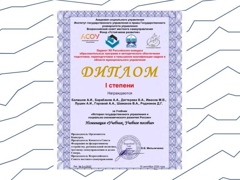 Преподаватели и студенты ВИЭШ – победители всероссийского конкурса в сфере государственного и муниципального управления