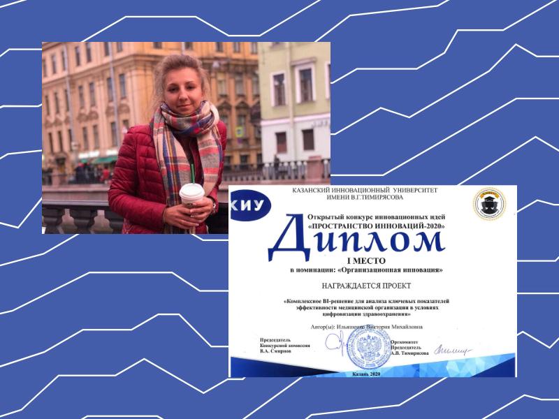 Студентка ВШУиБ Виктория Ильяшенко — победитель конкурса «Пространство инноваций-2020»