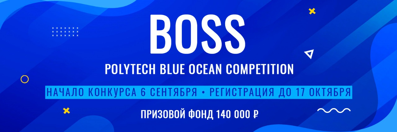 The Blue Ocean Open Polytech Entrepreneurship Competition